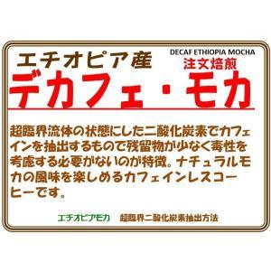 デカフェ・モカ 200g|coffeesaikoubou