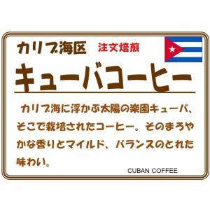 キューバコーヒー200g|coffeesaikoubou