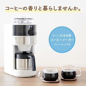 シロカ コーヒーメーカー コーン式全自動コーヒーメーカー ミル付き コーヒーマシン(SC-C124・...
