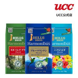 【UCC公式コーヒー】ヒルス ハーモニアス (HILLS Harmonious) 3種飲み比べセット 170g×2袋 140g×1袋 レギュラーコーヒー(粉)|UCC公式 COFFEE STYLE UCC