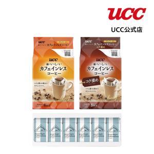 【UCC公式コーヒー】カフェインレスコーヒー詰め合わせセット レギュラーコーヒー(ドリップ) ドリップコーヒー|UCC公式 COFFEE STYLE UCC