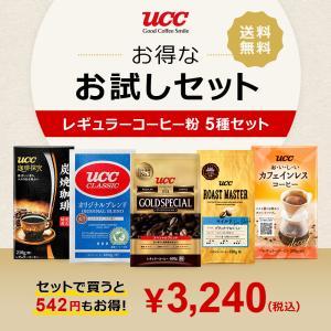 【UCC公式コーヒー】レギュラーコーヒー粉 お得なお試しセット 5種 レギュラーコーヒー(粉)|UCC公式 COFFEE STYLE UCC