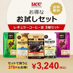 【UCC公式コーヒー】 レギュラーコーヒー豆 お得なお試しセット 5種 レギュラーコーヒー(豆)|UCC公式 COFFEE STYLE UCC