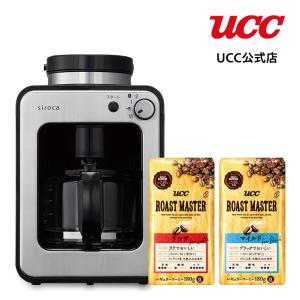 シロカ 全自動コーヒーマシン SC-A211 ROAST MASTER豆セット(ブラック&マイルド)...