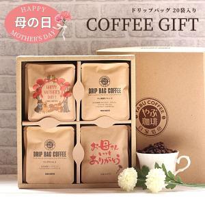 母の日 プレゼント コーヒーギフト 詰め合わせ 20袋  ドリップコーヒー ドリップバッグ 選べるデザイン|coffeeyabu