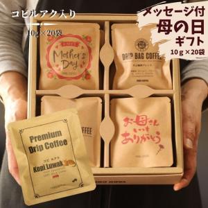 母の日 プレゼント 高級コーヒーギフト詰め合わせ20袋 コピルアク ブルーマウンテン エメラルドマウンテン|coffeeyabu