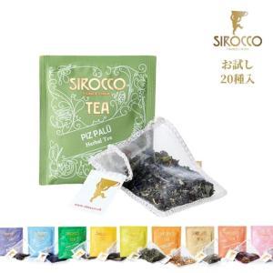 シロッコ SIROCCO 紅茶 送料無料 お試し 20個入 | ハーブティ 緑茶 おしゃれ かわいい...