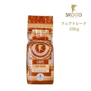 シロッコ SIROCCO コーヒー バッグ フェアトレード 250g | 豆 珈琲 カフェインレス Bio おしゃれ かわいい 高級 ギフト プレゼント 最高品質 正規販売代理店|coffeeyabu