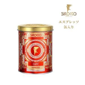 シロッコ SIROCCO コーヒー 缶 エスプレッソ 250g | 豆 珈琲 コク おしゃれ かわいい 高級 プレミアム ギフト プレゼント 最高品質 正規販売代理店|coffeeyabu