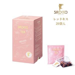 シロッコ SIROCCO レッドキス フルーツティー 20袋入 | シロッコティー ハーブティー ティーバッグ 紅茶 オーガニック 高級 おしゃれ ギフト 正規販売代理店|coffeeyabu