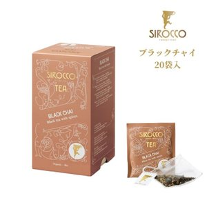 シロッコ SIROCCO ブラック チャイ 紅茶 20袋入 | ティーバッグ シロッコティー ハーブティー オーガニック  高級  おしゃれ ギフト 正規販売代理店|coffeeyabu