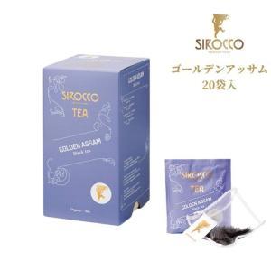 シロッコ SIROCCO ゴールデン アッサム 紅茶 20袋入 | ティーバッグ シロッコティー ハーブティー オーガニック  高級  おしゃれ ギフト 正規販売代理店|coffeeyabu