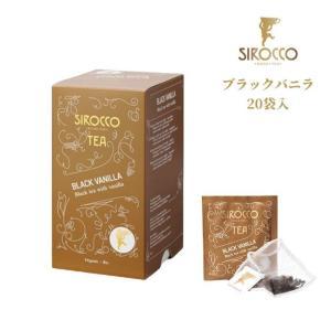 シロッコ SIROCCO ブラック バニラ 紅茶 20袋入 | ティーバッグ シロッコティー ハーブティー オーガニック  高級  おしゃれ ギフト 正規販売代理店|coffeeyabu
