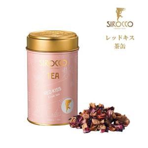 シロッコ SIROCCO 茶缶 レッドキス | シロッコティー 紅茶 ハーブティー 緑茶 リーフティー オーガニック BIO認証 高級 おしゃれ ギフト 正規販売代理店|coffeeyabu