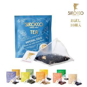 シロッコ SIROCCO 紅茶 送料無料 お試し 10個入 | ハーブティ 緑茶 おしゃれ かわいい...