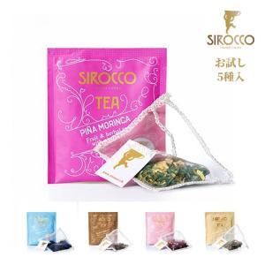 シロッコ SIROCCO 紅茶 送料無料 お試し 5個入 | ハーブティ 緑茶 おしゃれ かわいい ...