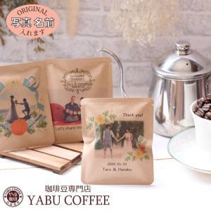 プチギフト 結婚式 おしゃれ 名入れ ドリップコーヒー ドリップ珈琲 選べるデザイン 写真入|coffeeyabu