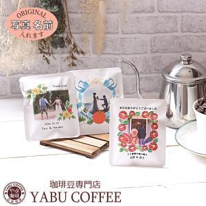 プチギフト 結婚式 おしゃれ 名入れ ドリップコーヒー ドリップ珈琲 選べるデザイン 写真入白|coffeeyabu