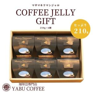お中元 ゼリー ギフト マサマキリマンジャロ コーヒーゼリー 6個入り | こだわり スペシャルティ コーヒー 内祝 お中元 父の日 父親 プレゼント サマーギフト|coffeeyabu