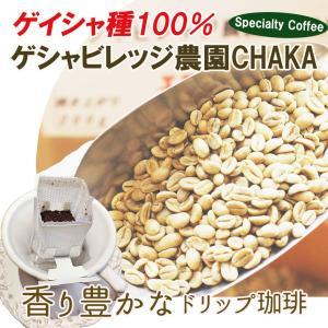 ゲイシャ種100% ゲシャビレッジ農園CHAKA 1袋300円 エチオピア|coffeeyabu