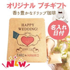 プチギフト 結婚式 おしゃれ 名入れ ドリップコーヒー ドリップ珈琲 ハートポーズ coffeeyabu