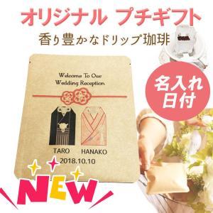 プチギフト 結婚式 おしゃれ 名入れ ドリップコーヒー ドリップ珈琲 夫婦守 coffeeyabu