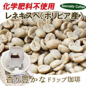 ボリビア産 スペシャルティコーヒー ドリップコーヒー レネキスペ 1袋150円|coffeeyabu