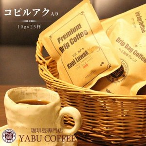 コピルアク ドリップコーヒー 1杯 + 飲み比べ 24杯 | ドリップバッグ ジャコウネコ コーヒー やぶ珈琲 本格 こだわり 本格 自家焙煎 福袋 お得 まとめ買い|coffeeyabu