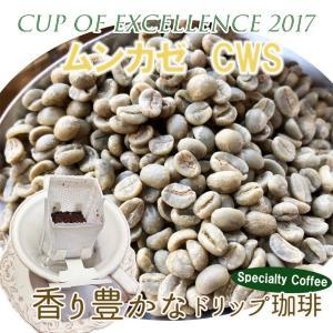 ムンカゼ カップオブエクセレンス2017 COE ブルンジ産 ドリップコーヒー 1袋300円|coffeeyabu