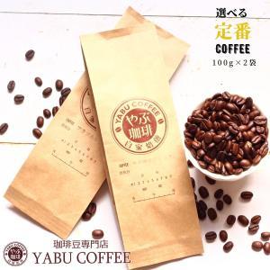 コーヒー豆 送料無料 定番 から 選ぶ お試し セット 100g × 2袋 オリジナル ブレンド コーヒー | 珈琲 自家焙煎  生豆 粉 プレミアム 香り 挽き立て 本格|coffeeyabu