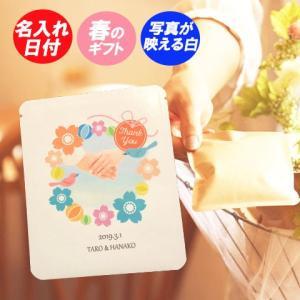 プチギフト 結婚式  おしゃれ 名入れ ドリップコーヒー ドリップ珈琲 桜 写真入り白|coffeeyabu