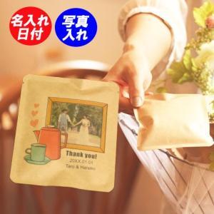 プチギフト 結婚式  おしゃれ 名入れ ドリップコーヒー ドリップ珈琲 カフェ 写真入り|coffeeyabu