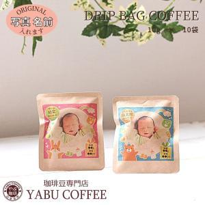 プチギフト 結婚式 おしゃれ 名入れ ドリップコーヒー ドリップ珈琲 のし coffeeyabu