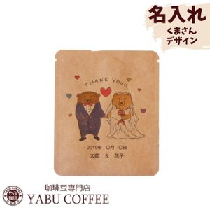 プチギフト 結婚式 おしゃれ 名入れ ドリップコーヒー くまさんペア | ドリップ珈琲  披露宴 内祝 ギフト プレゼント お祝い お礼 まとめ買い|coffeeyabu