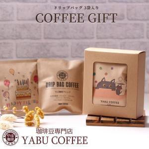 選べる オリジナル デザイン ドリップコーヒー ギフト  3袋入 | ドリップバッグ ドリップパック 珈琲 プレゼント 御歳暮 忘年会 クリスマス 年末年始|coffeeyabu