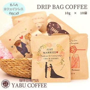 カフェインレス プチギフト 結婚式 おしゃれ 名入れ ドリップコーヒー ドリップ珈琲 選べるデザイン|coffeeyabu