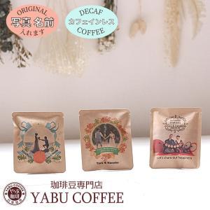 プチギフト 名入れ カフェインレス ドリップコーヒー 選べる デザイン 写真入 白 | ドリップバッグ 寿 結婚式 披露宴 二次会 退職 内祝 挨拶|coffeeyabu