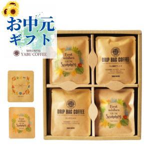 選べる オリジナル デザイン コーヒーギフト セット 20袋 | ドリップバッグ 珈琲 ギフト プレゼント 内祝 御歳暮 お供え 忘年会 クリスマス 年末年始 大晦日|coffeeyabu