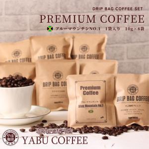 メール便 送料無料 ブルーマウンテンNo.1 ドリップコーヒー 1袋 お試し 7袋 飲み比べ | やぶ珈琲 コーヒー 珈琲 自家焙煎 本格 こだわり ギフト 包装無料|coffeeyabu
