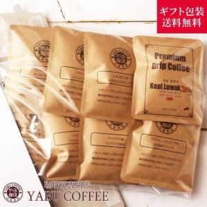 メール便 送料無料 コピルアク ドリップコーヒー 1袋 お試し 7袋 飲み比べ | ジャコウネコ インドネシア やぶ珈琲 ドリップバッグ 自家焙煎 ギフト 包装無料|coffeeyabu