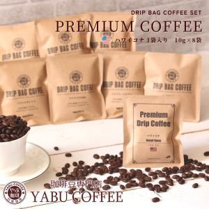 メール便 送料無料 ハワイコナ 1袋 お試し 7袋 ドリップコーヒー 飲み比べ | やぶ珈琲 コーヒー 珈琲 ドリップバッグ 自家焙煎 本格 こだわり ギフト 包装無料|coffeeyabu
