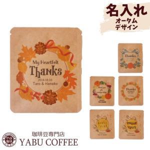 プチギフト 結婚式 ドリップコーヒー 名入 選べる デザイン 秋 オータム | 引き出物 二次会 退職 内祝い プレゼント ノベルティ  敬老の日 お祝い まとめ買い|coffeeyabu