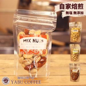 選べる 素焼き 無塩 ナッツ ロースト 無添加 60g × 1袋 アメリカ産   小分け 小袋 おためし お試し ミックスナッツ アーモンド カシューナッツ ピスタチオ coffeeyabu