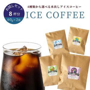送料無料 水出しコーヒー お試し 60g × 2袋 | 800ml ブラジル コロンビア マンデリン キリマンジャロ アイスコーヒー 珈琲 コーヒー コールドブリュー メール便|coffeeyabu