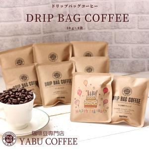 送料無料 オリジナルデザイン 1袋 お試し 7袋 ドリップコーヒー | ドリップバッグ ギフト プレゼント クリスマス 御歳暮 お供え 忘年会 クリスマス 年末年始|coffeeyabu