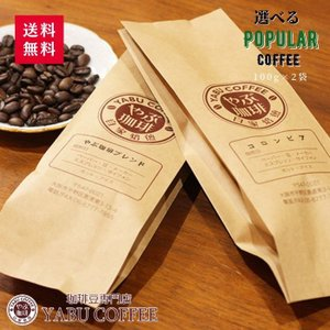 コーヒー豆 送料無料 人気 コーヒー から 選ぶ お試し セット 100g × 2袋 オリジナル コーヒー | 珈琲 自家焙煎  生豆 粉 プレミアム 香り 挽き立て 本格|coffeeyabu