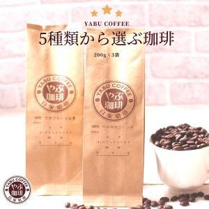 5種類から 選べる コーヒー豆 セット 200g × 3袋 オリジナル ブレンド コーヒー | 珈琲 自家焙煎  生豆 粉 プレミアム 香り 挽き立て 本格|coffeeyabu