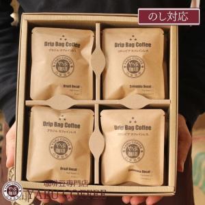 カフェインレス コーヒー ドリップ ギフト セット 20袋 詰め合わせ   飲み比べ デカフェ 包装 内祝 お返しお礼 プレゼント 挨拶 手土産 勤労感謝の日 七五三 coffeeyabu