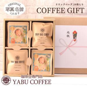 コーヒーギフト セット 高級 おしゃれ ドリップコーヒー 名入れ 写真入り デザイン 20袋 詰め合わせ   飲み比べ 包装 内祝 お返しお礼 プレゼント 挨拶 七五三 coffeeyabu