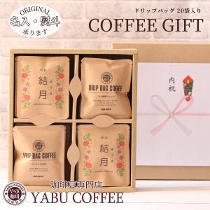 コーヒーギフト セット 高級 おしゃれ ドリップコーヒー 名入れ 選べる デザイン 20袋 詰め合わせ   飲み比べ 包装 内祝 お返しお礼 プレゼント 挨拶 七五三 coffeeyabu